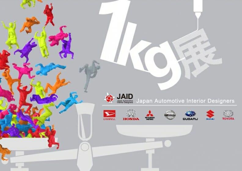 JAID [JAPAN AUTO MOTIVE INTERIOR DESIGNERS]  1kg展