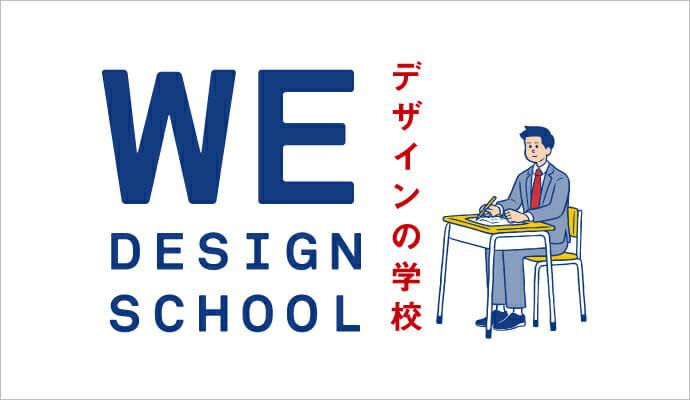WEデザインスクール「社会人のためのデザイン入門」