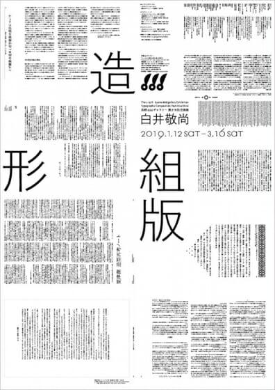 design by Yoshihisa Shirai