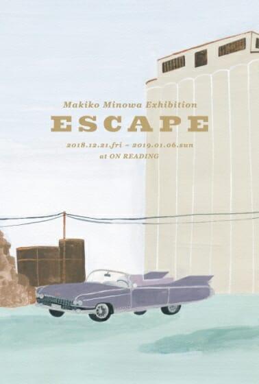 箕輪麻紀子 個展『ESCAPE』