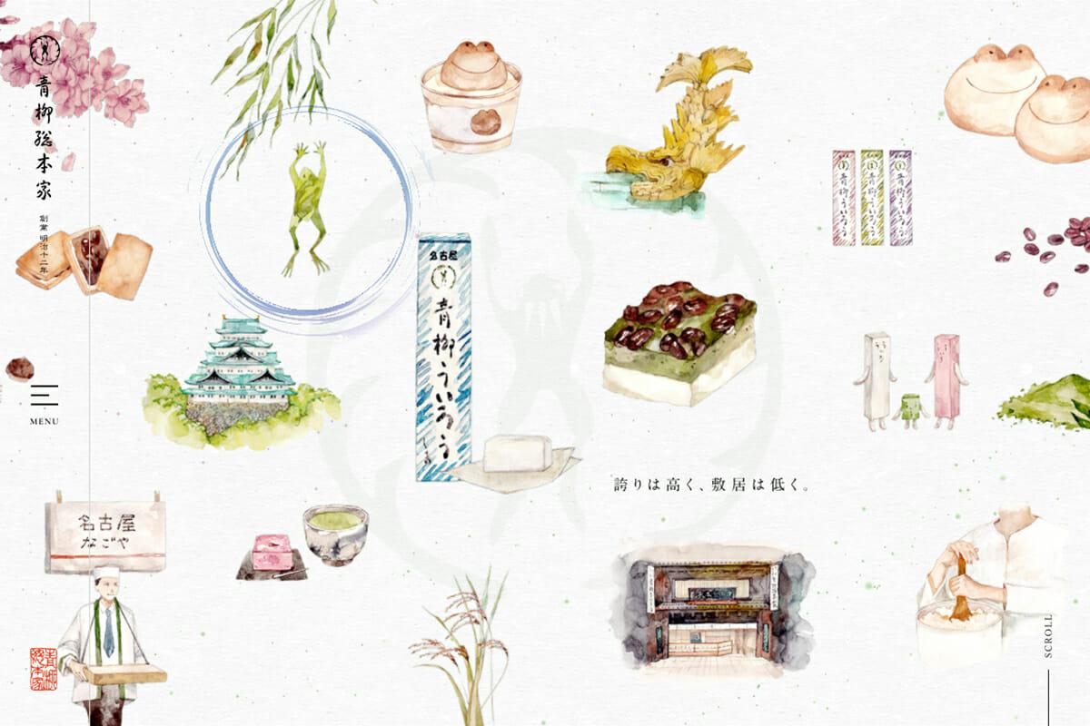 「株式会社青柳総本家」コーポレートサイト
