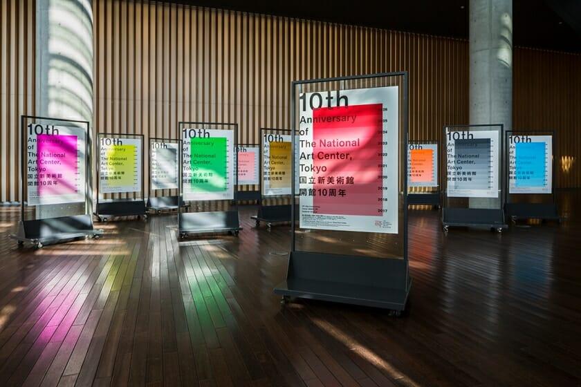 国立新美術館開館10周年 記念ビジュアル