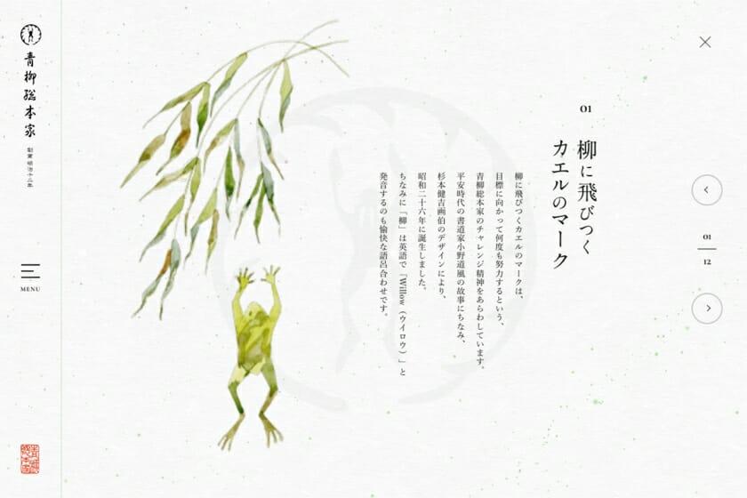 「株式会社青柳総本家」コーポレートサイト (1)