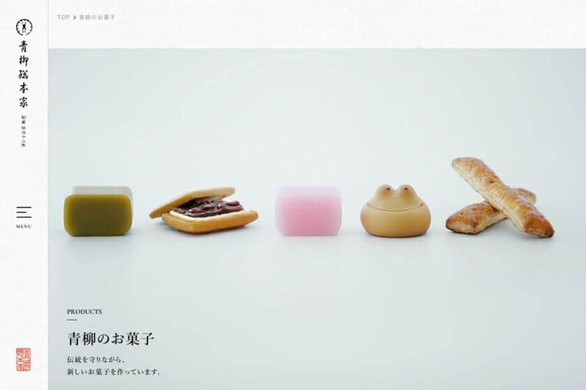 「株式会社青柳総本家」コーポレートサイト (3)