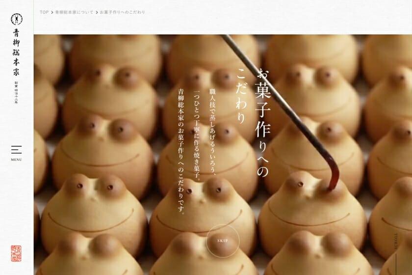 「株式会社青柳総本家」コーポレートサイト (4)