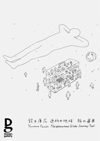 鈴木康広 近所の地球 旅の道具