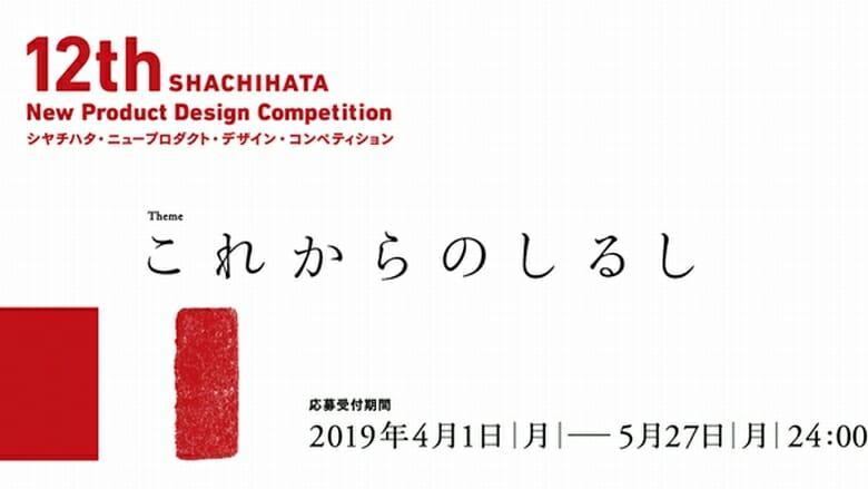 テーマは「これからのしるし」。「第12回シヤチハタ・ニュープロダクト・デザイン・コンペティション」が4月1日より募集開始
