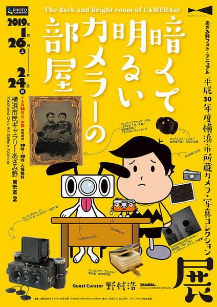 あざみ野フォト・アニュアル 平成30年度横浜市所蔵カメラ・写真コレクション展