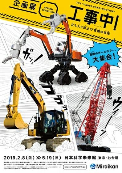 【プレゼント】『企画展「工事中!」~立ち入り禁止!?重機の現場~』ご招待券(東京都)