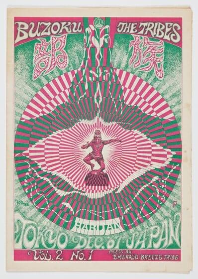 1968年 激動の時代の芸術