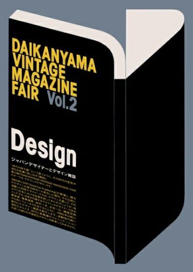 DAIKANYAMA VINTAGE MAGAZINE FAIR Vol.2 Design「ジャパンデザイナーとデザイン雑誌」