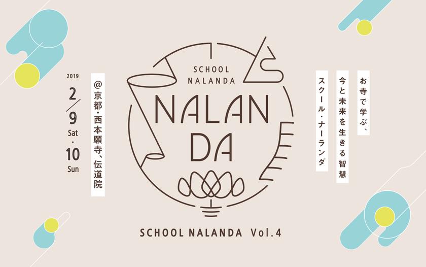 皆川明や島地保武らを講師陣に迎えて、現代版寺子屋「スクール・ナーランダ」の第4回目が京都・西本願寺で2月9日から開催
