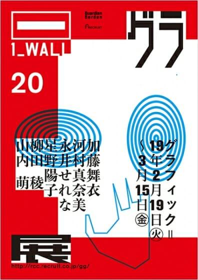 第20回 グラフィック「1_WALL」展