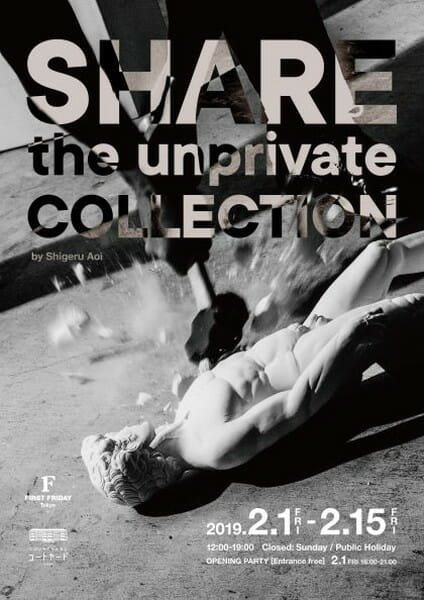 Share the Unprivate Collection by Shigeru Aoi