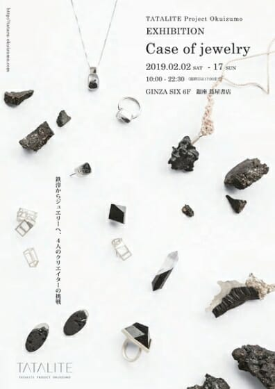 TATALITE Project Okuizumo EXHIBITION