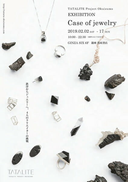 TATALITE Project Okuizumo EXHIBITION