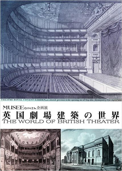 英国劇場建築の世界