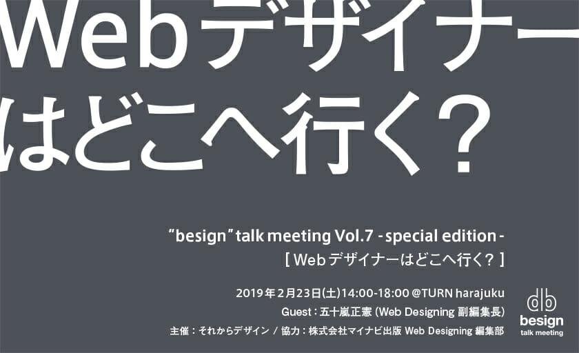 """besign"" talk meeting(ビザイン・トークミーティング)第7回"