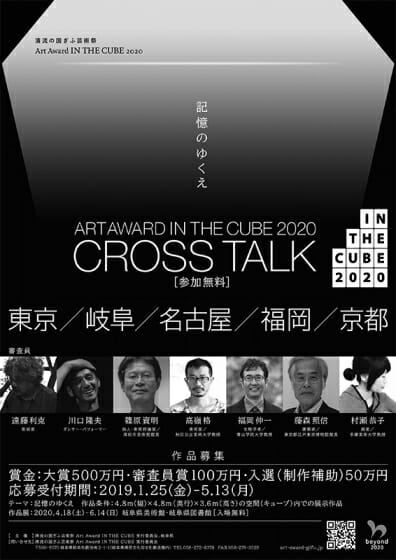 「ART AWARD IN THE CUBE 2020」CROSS TALK