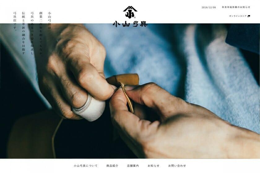 「小山弓具」コーポレートサイト