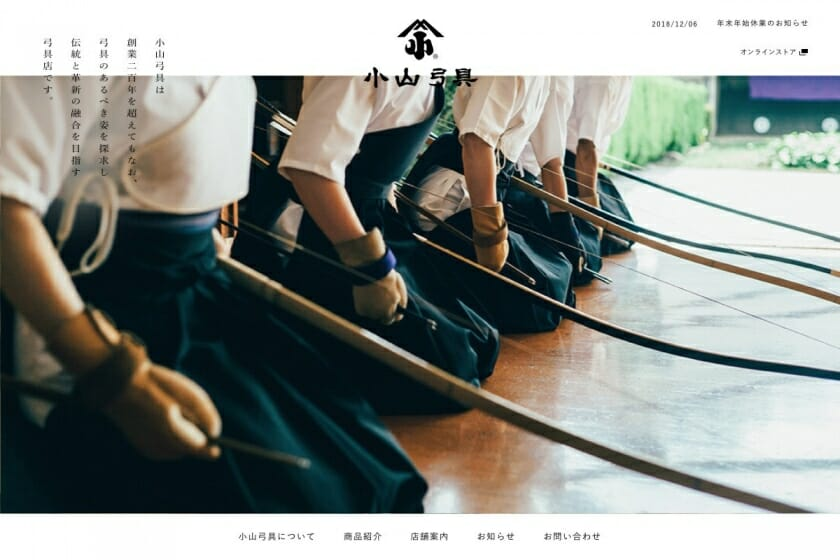 「小山弓具」コーポレートサイト (1)