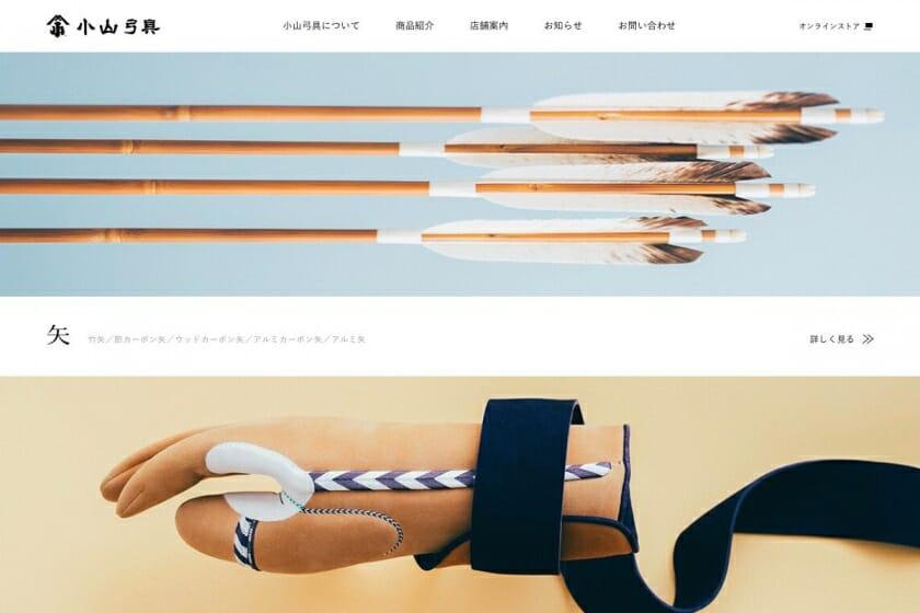 「小山弓具」コーポレートサイト (2)