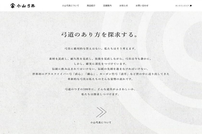 「小山弓具」コーポレートサイト (3)