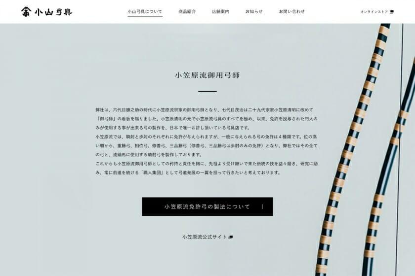 「小山弓具」コーポレートサイト (4)