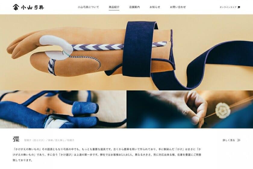 「小山弓具」コーポレートサイト (5)