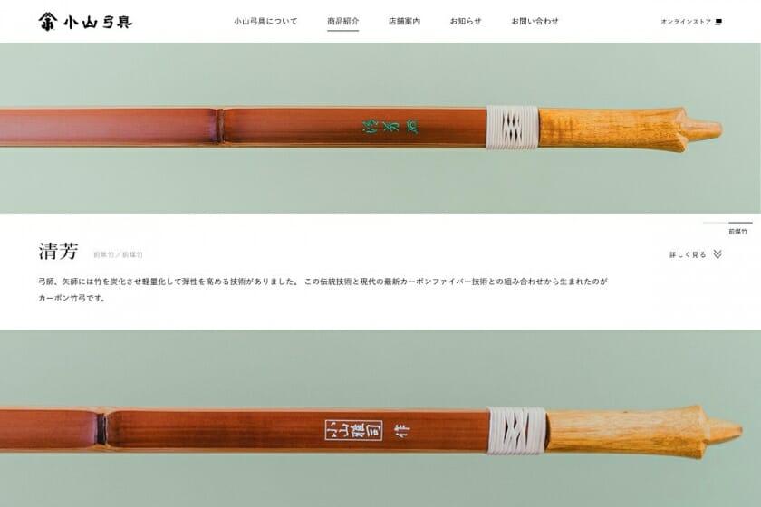 「小山弓具」コーポレートサイト (6)