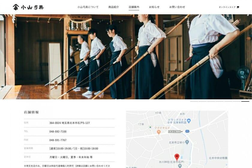 「小山弓具」コーポレートサイト (7)