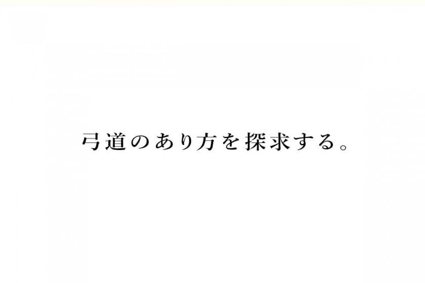 「小山弓具」コーポレートサイト (9)