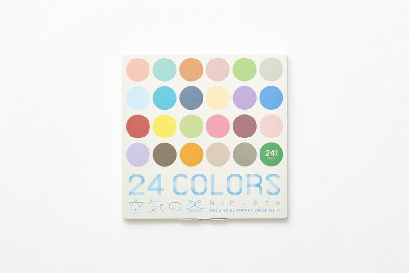「空気の器 24 COLORS」24枚入り 3500円。<br /> 竹尾見本帖 at Itoyaでの展示期間中、120色すべての色と24枚セットが会場で販売されています。