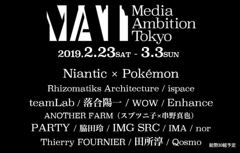 未来を創造するテクノロジーカルチャーの祭典「Media Ambition Tokyo 2019」が、六本木ヒルズを拠点に都内各所で2月23日から開催
