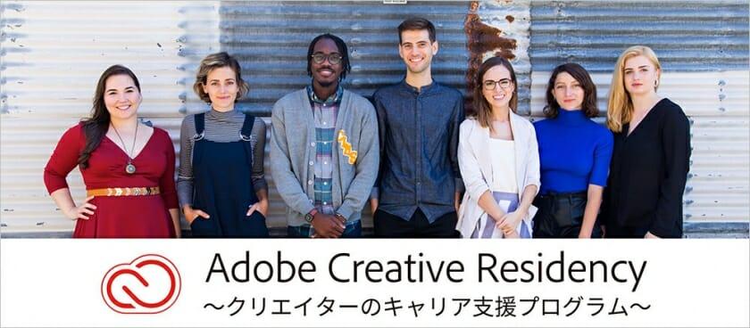 若手クリエイターを支援する年間プログラム「Adobe Creative Residency」、参加者を2月15日まで募集中!