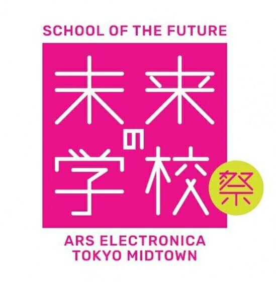 アートとテクノロジーを体感する新イベント、TOKYO MIDTOWN×ARS ELECTRONICA「未来の学校祭」開催決定!