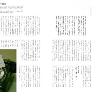 ニューQ Issue01 新しい問い号 (2)