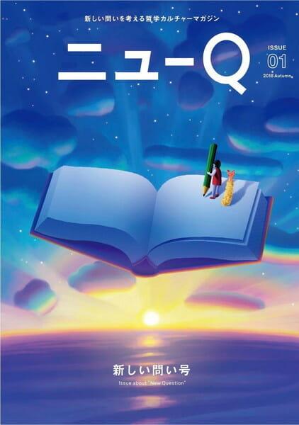 ニューQ Issue01 新しい問い号