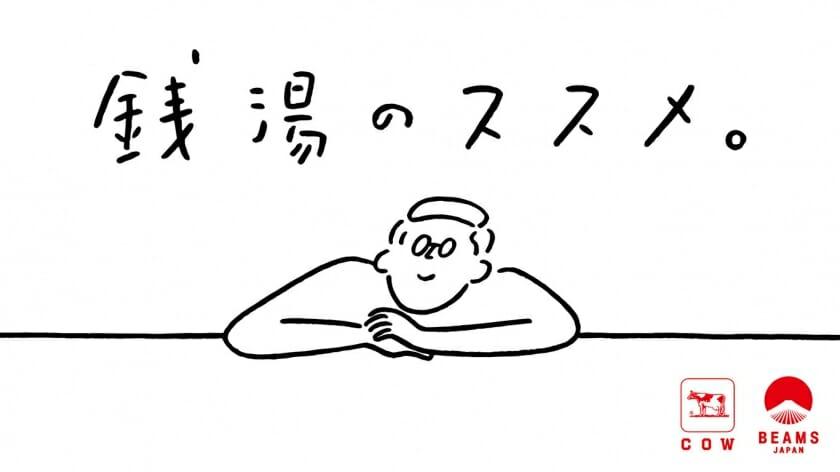 ⻑場雄の描き下ろしイラスト暖簾が都内全銭湯をジャック!牛乳石鹼 × BEAMS JAPAN「銭湯のススメ。」が1月18日からスタート