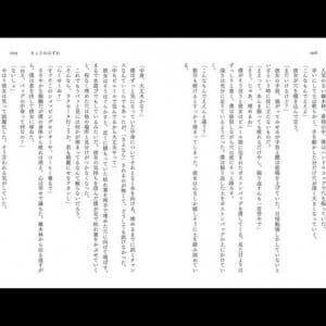 """恋墓まいり・きょうのはずれーー京都の""""エッジ""""を巡る二つの旅 (3)"""