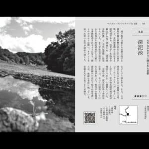 """恋墓まいり・きょうのはずれーー京都の""""エッジ""""を巡る二つの旅 (4)"""