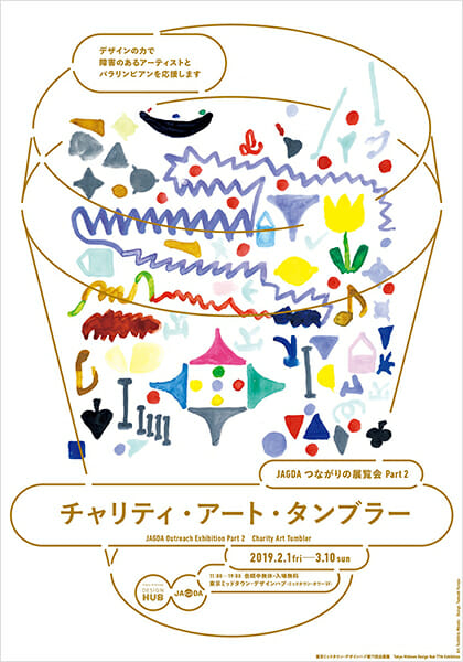 JAGDAつながりの展覧会 Part 2 チャリティ・アート・タンブラー