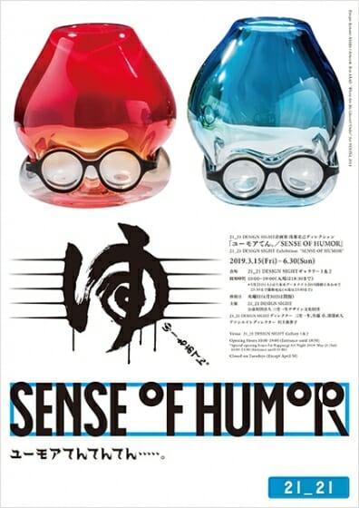 ユーモアてん。/SENSE OF HUMOR