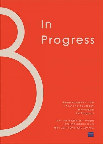 多摩美術大学生産デザイン学科 テキスタイルデザイン専攻3年生 優秀作品選抜展「In Progress」