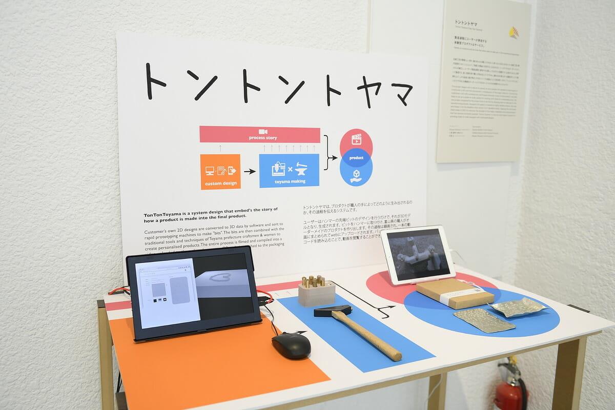 トントントヤマ:『トントントヤマ』 展示の様子