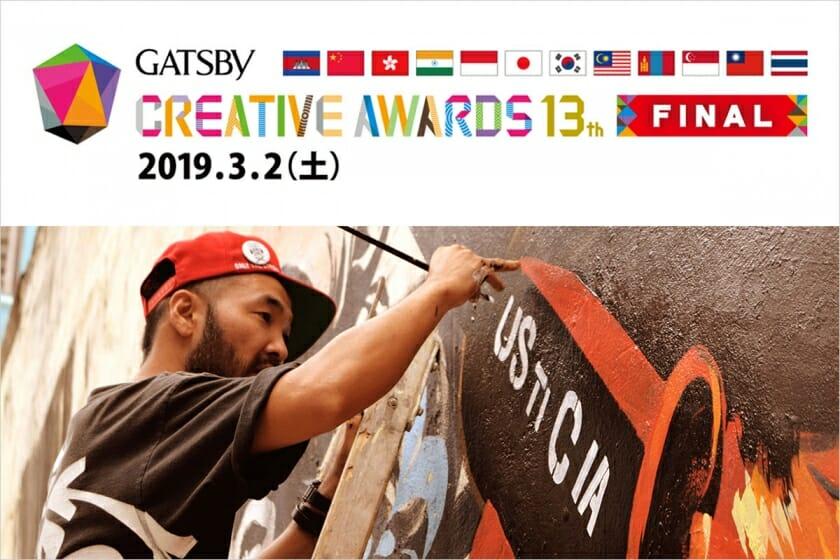 学生トップクリエイターが頂上対決!アジア最大級の学生クリエイティブフェス「GATSBY CREATIVE AWARDS 13th」が3月2日(土)開催