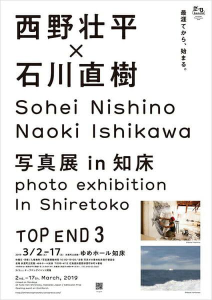 西野壮平×石川直樹写真展「TOP END 3」