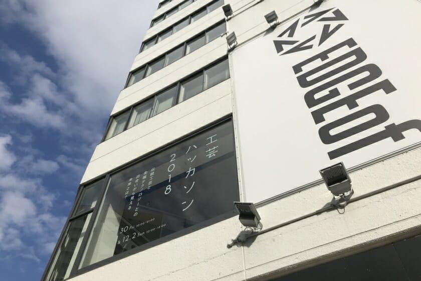 日本各地に広がるムーブメントを目指して、先端テクノロジーと伝統産業が交差する『工芸ハッカソン』