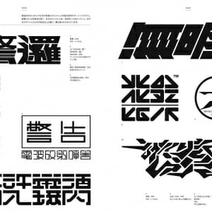 作字百景 ニュー日本もじデザイン (4)
