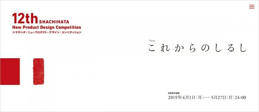 テーマは「これからのしるし」。「シヤチハタ・ニュープロダクト・デザイン・コンペティション」の作品応募が4月1日から開始